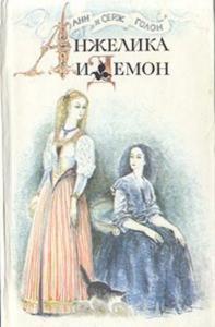 «Анжелика и демон» Анн Голон