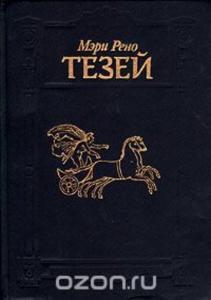 «Тезей» Мэри Рено