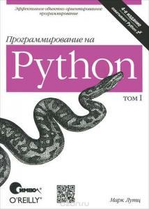 «Программирование на Python» Марк Лутц