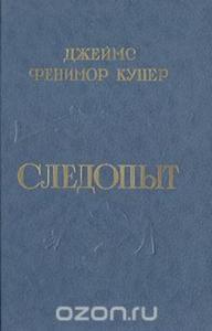 «Следопыт» Джеймс фенимор Купер