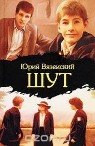 «Шут» Юрий Вяземский