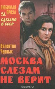 «Москва слезам не верит» Валентин Константинович Черных