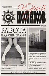 «Работа над ошибками» Юрий Поляков