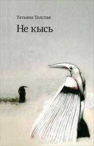 «Не кысь» Татьяна Толстая