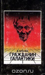«Гражданин Галактики» Роберт Хайнлайн