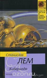 «Кибериада» Станислав Лем