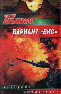 «Вариант «Бис»» Сергей Анисимов
