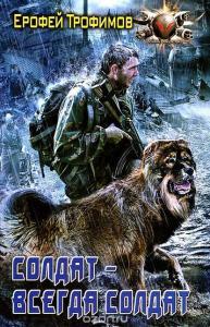 «Солдат – всегда солдат» Ерофей Трофимов