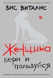 «Женщина. Бери и пользуйся» Вис Виталис