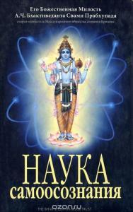 «Наука самоосознания» А.Ч. Бхактиведанта Свами Прабхупада
