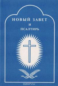 «Новый Завет и Псалтирь» Коллектив авторов