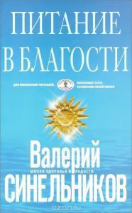 «Питание в благости» Валерий Синельников