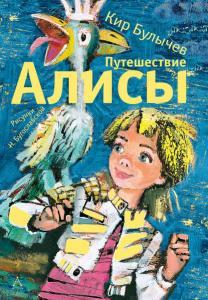 «Путешествие Алисы» Кир Булычев