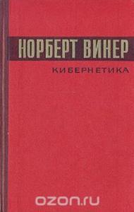 «Кибернетика» Норберт Винер