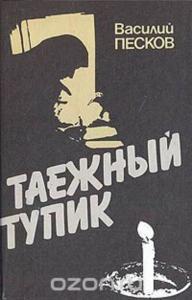 «Таежный тупик» Василий Песков