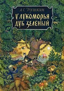«У Лукоморья дуб зеленый» Александр Сергеевич Пушкин