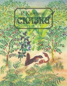 «Р. Киплинг. Сказки» Редьярд Киплинг