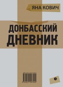 «Донбасский дневник» Яна Кович
