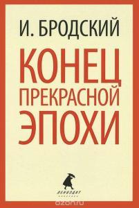 «Конец прекрасной эпохи» И. Бродский