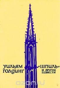 ««Шпиль» и другие повести» Уильям Голдинг