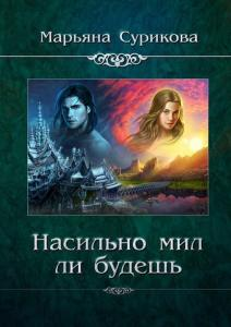 «Насильно мил ли будешь» Марьяна Сурикова