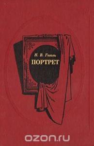 «Портрет» Николай Васильевич Гоголь