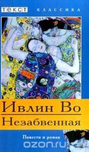 «Незабвенная» Ивлин Во