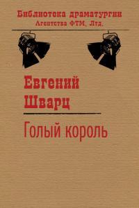 «Голый король» Евгений Шварц