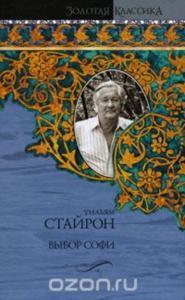 «Выбор Софи» Уильям Стайрон