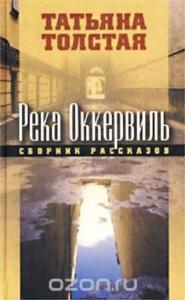 «Река Оккервиль» Татьяна Толстая