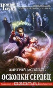 «Осколки сердец» Дмитрий Распопов