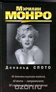 «Мэрилин Монро» Дональд Спото