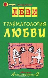 «Травматология любви» Владимир Леви