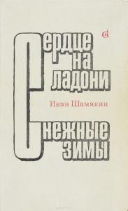 «Сердце на ладони. Снежные зимы» Иван Петрович Шамякин