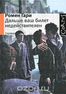 «Дальше ваш билет недействителен» Ромен Гари