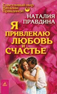 «Я привлекаю любовь и счастье» Наталия Правдина