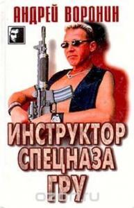 «Инструктор спецназа ГРУ» Андрей Воронин