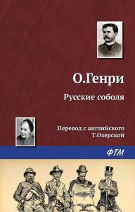 «Русские соболя» О. Генри