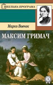 «Максим Гримач» Марко Вовчок