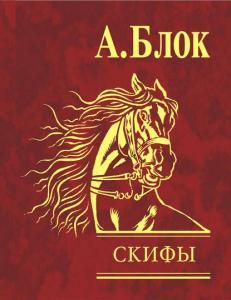 «Скифы» Александр Александрович Блок