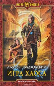 «Игра Хаоса» Алексей Свадковский