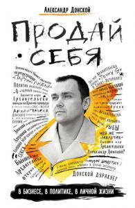 «Продай себя» Александр Донской