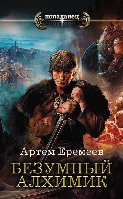 «Безумный алхимик» Артем Еремеев