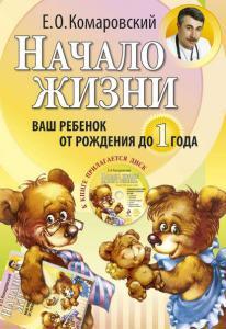 «Начало жизни. Ваш ребенок от рождения до года» Евгений Комаровский