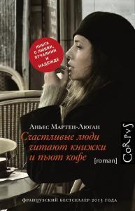 «Счастливые люди читают книжки и пьют кофе» Аньес Мартен-Люган