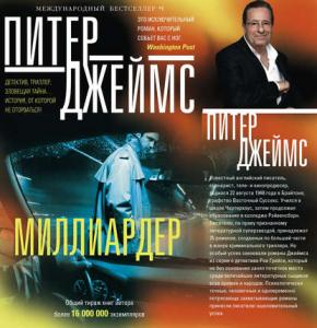 «Миллиардер» Питер Джеймс
