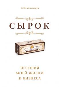 «Сырок» Борис Александров