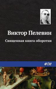 «Священная книга оборотня» Виктор Пелевин