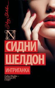 «Интриганка» Сидни Шелдон