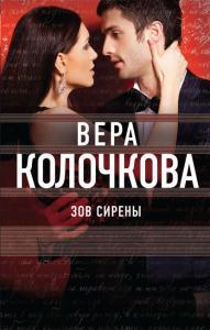 «Зов Сирены» Вера Колочкова
